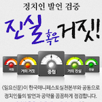 The Truth or False Poll in South Korea enlists readers to help with fact-checking.