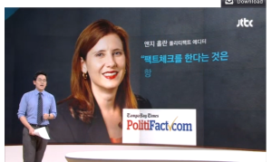 A segment by Pil-Gyu Kim on JTBC television in South Korea featured PolitiFact Editor Angie Holan.
